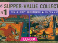 2 in 1. Supper-Value Collection. артикул - LU-001. год 1995