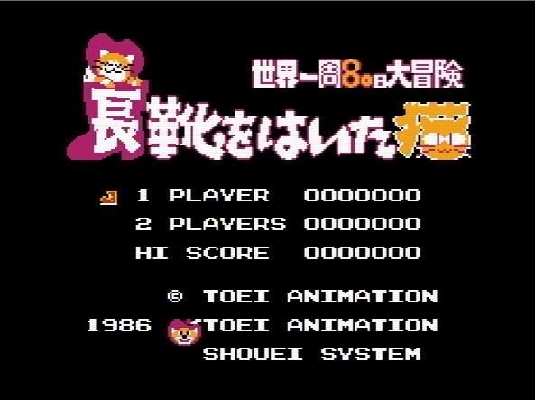 Титульный экран из игры Nagagutsu wo Haita Neko - Sekai Isshuu 80 Nichi Daibouken / Кот в Сапогах - Вокруг Света за 80 Дней