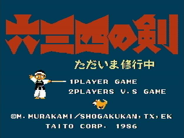 Титульный экран из игры Musashi no Ken - Tadaima Shugyou Chuu / Меч Мусаси - Тренировка Сейчас!