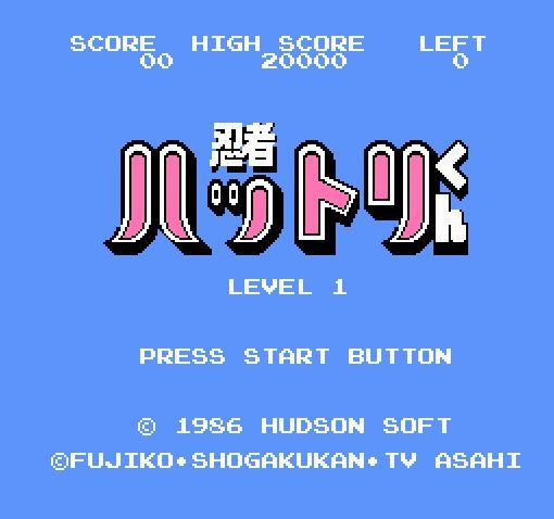 Титульный экран из игры Ninja Hattori-kun - Ninja wa Shuugyou de Gozaru no Maki / Ниндзя Хаттори-кун