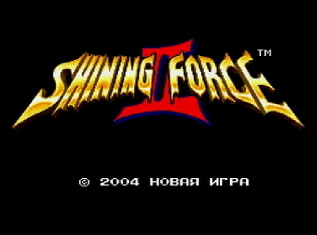 Титульный экран из игры Shining Force II / Сияющая Сила 2