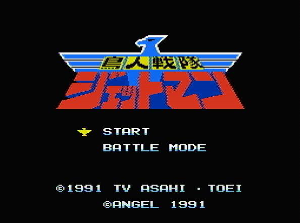 Титульный экран из игры Choujin Sentai - Jetman / Чоуджин Сентай Джетман (Реактивный Летающий Отряд)