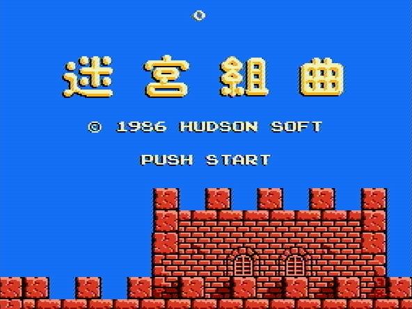 Титульный экран из игры Meikyuu Kumikyoku: Milon no Daibouken / 迷宮組曲 ミロンの大冒険