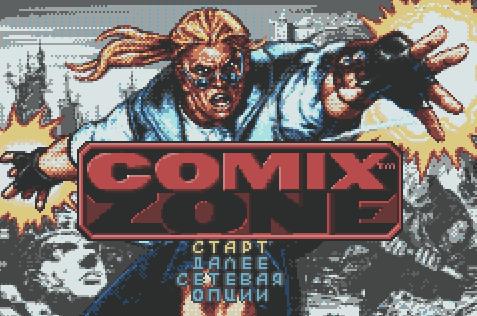 Титульный экран из игры Comix Zone / Зона Комиксов