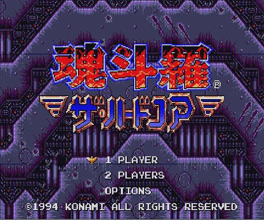 Титульный экран из игры Contra Hard Corps / Контра Хард Корпс