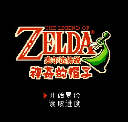 Титульный экран из игры Legend of Zelda 'the - Shen Qi De Mao Zi / Легенда о Зельде: Волшебная шапочка