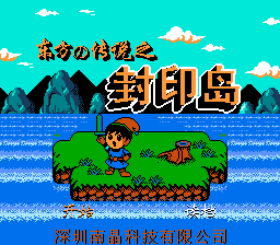 Титульный экран из игры Feng Yin Dao / Legend of Zelda The - Link's Awakening