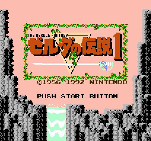 Титульный экран из игры Zelda no Densetsu 1 - The Hyrule Fantasy / ゼルダの伝説
