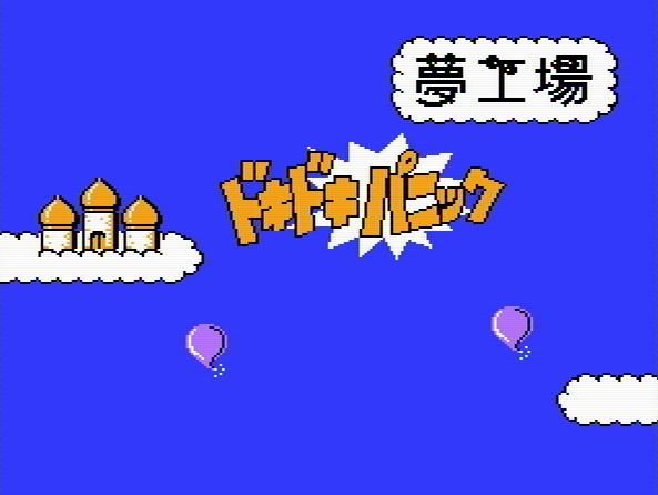 Титульный экран из игры Doki Doki Panic / Доки Доки Паник