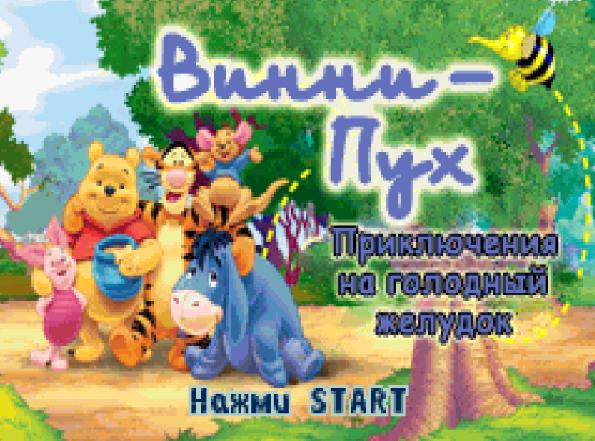 Титульный экран из игры Winnie the Pooh's Rumbly Tumbly Adventure