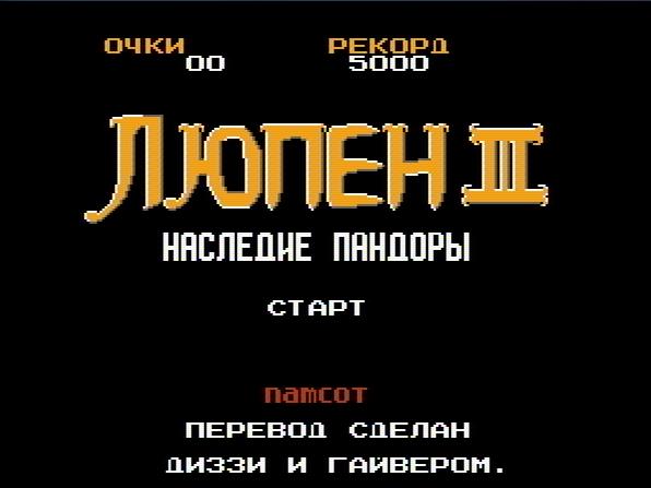 Титульный экран из игры Lupin Sansei - Pandora no Isan / Люпин Третий Наследие Пандоры