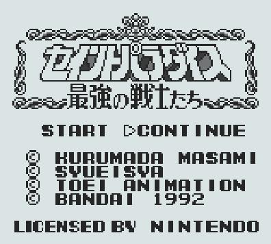 Титульный экран из игры SD Saint Seiya Paradise - Saikyou no Senshitachi