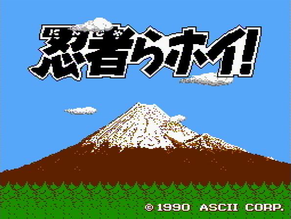 Титульный экран из игры Ninjara Hoi! / 忍者らホイ! 痛快うんがちょこ忍法伝
