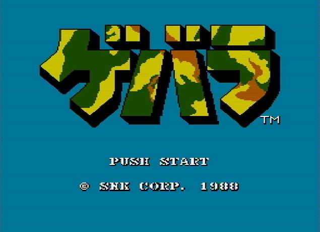 Титульный экран из игры Guevara / Гевара