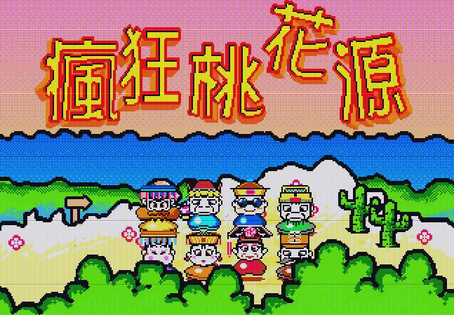 Титульный экран из игры Feng Kuang Tao Hua Yuan