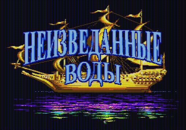 Титульный экран из игры Uncharted Waters 2: New Horizons / Неизведанные воды 2: Новые горизонты