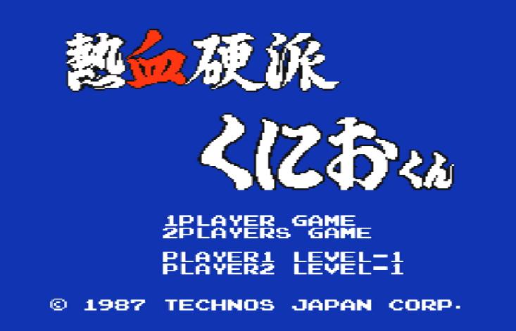 Титульный экран из игры Nekketsu Kouha - Kunio Kun / 熱血硬派くにおくん