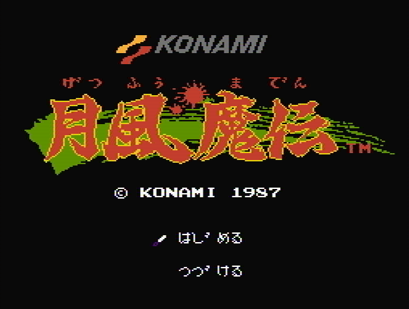 Титульный экран из игры Getsu fuuma den (Getsufuu Maden) / 月風魔伝