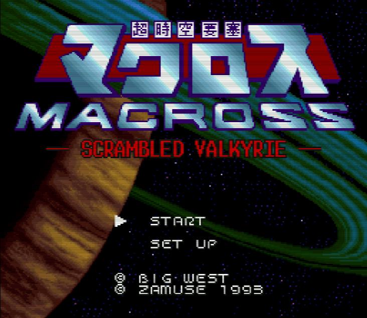 Титульный экран из игры Choujikuu Yousai Macross - Scrambled Valkyrie / Гиперпространственная крепость Макросс - Подбитая Валкирия.