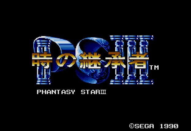 Титульный экран из игры Phantasy Star III - Generations of Doom / 時の継承者 ファンタシースターIII