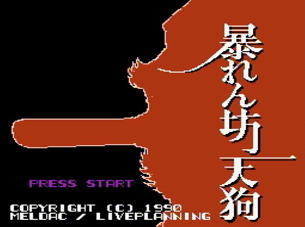 Титульный экран из игры Abarenbou Tengu / 暴れん坊天狗