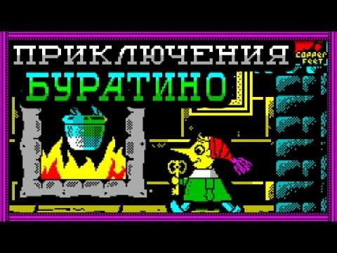 Титульный экран из игры Adventures of Buratino / Приключения Буратино