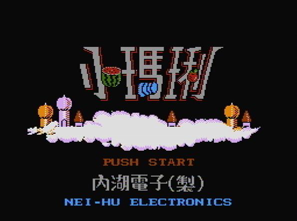 Титульный экран из игры Small Mary / Xiao Ma Li (Маленькая Мери)