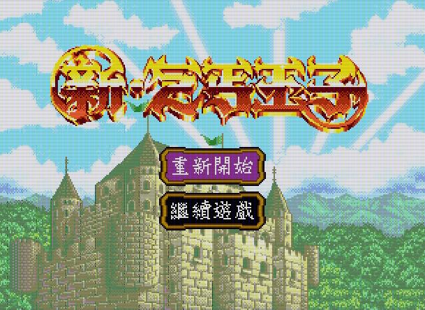 Титульный экран из игры Beggar Prince / Нищий Принц