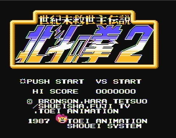 Титульный экран из игры Hokuto no Ken 2 - Seikimatsu Kyuuseishu Densetsu / 北斗の拳2 世紀末救世主伝説