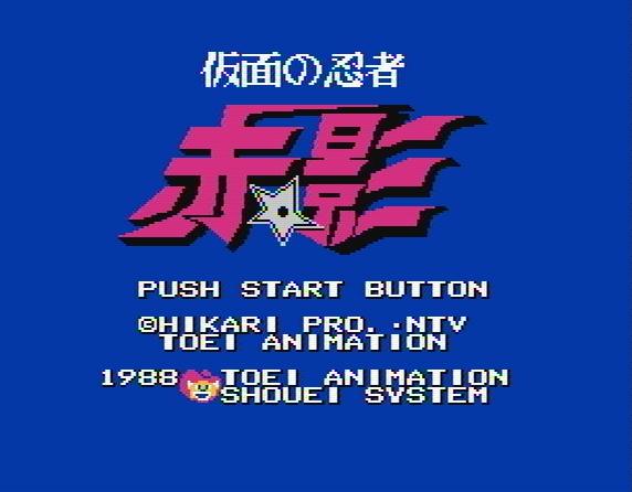 Титульный экран из игры Kamen no Ninja - Akakage, 仮面の忍者 赤影, Ниндзя в Маске - Красная Тень