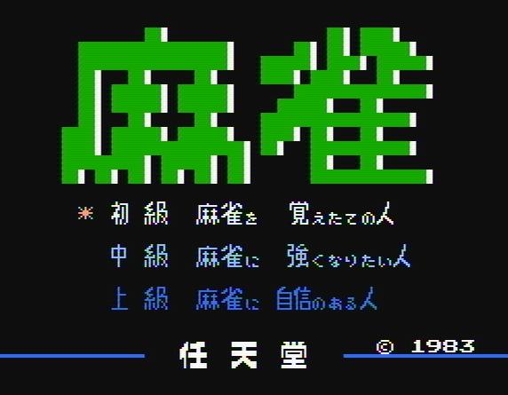 Титульный экран из игры Mahjong / Маджонг / 麻雀