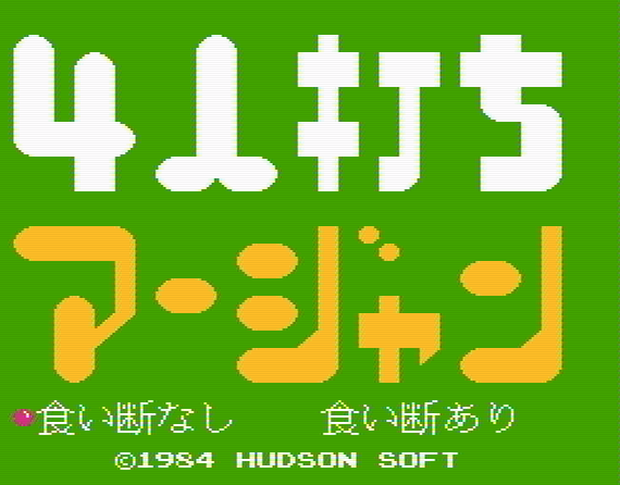 Титульный экран из игры 4 Nin Uchi Mahjong /4人打ち麻雀