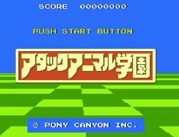 Титульный экран из игры Attack Animal Gakuen / アタックアニマル学園