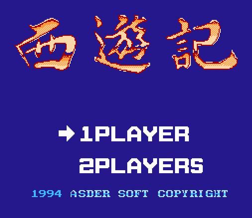 Титульный экран из игры Zhen Ben Xi You Ji / Большое приключение (Путешествие на Запад) / 真本西游记