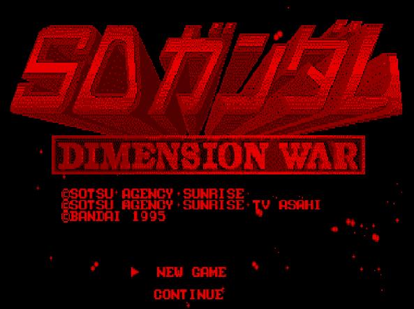 Титульный экран из игры SD Gundam Dimension War