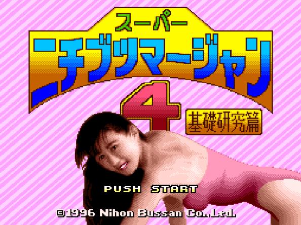 Титульный экран из игры Super Nichibutsu Mahjong 4 - Kiso Kenkyuu Hen / スーパーニチブツマージャン4 基礎研究篇