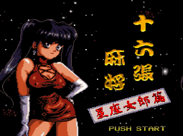 Титульный экран из игры Taiwan 16 Mahjong II - Horoscope Girls Edition / Тайвань 16 Маджонг 2 Девушки Гороскопа