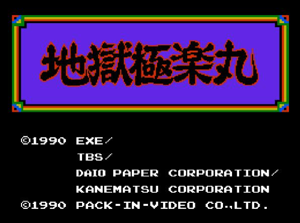 Титульный экран из игры Jigoku Gokuraku Maru / 地獄極楽丸