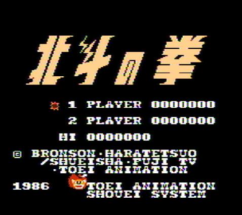 Титульный экран из игры Hokuto no Ken / 北斗の拳