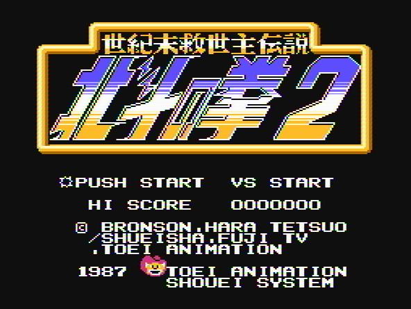 Титульный экран из игры Hokuto no Ken 2 / 北斗の拳2