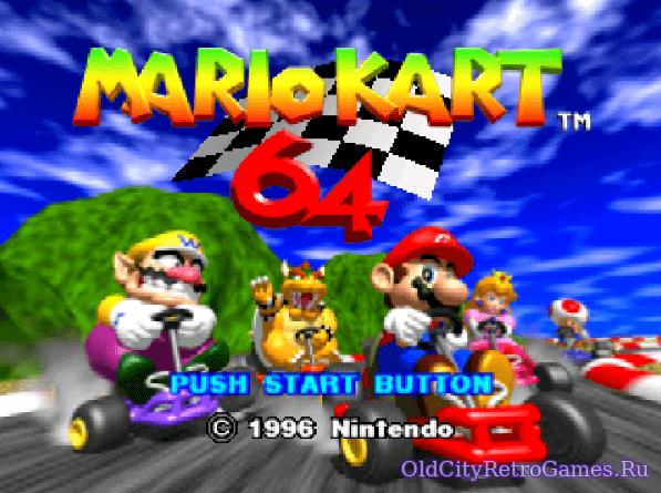 Титульный экран из игры Mario Kart 64 / Марио Карт 64