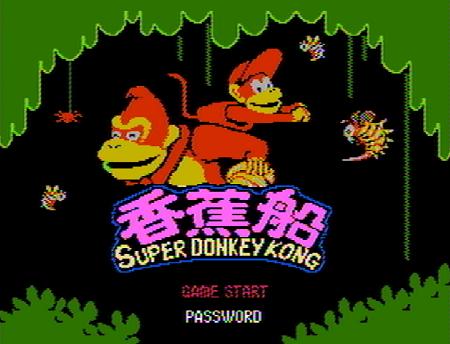 Титульный экран из игры Super Donkey Kong - Xiang Jiao Chuan