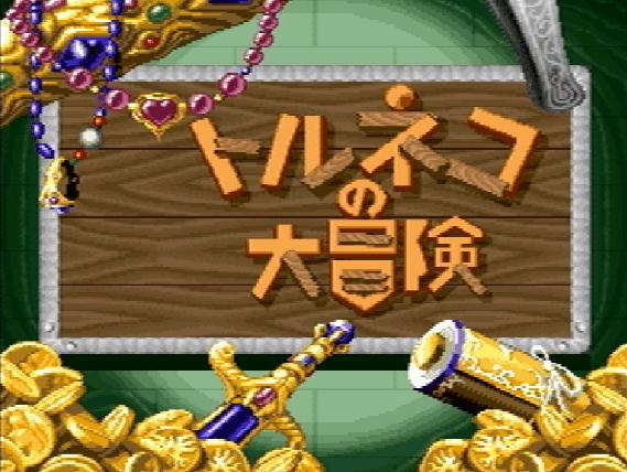 Титульный экран из игры Torneko no Daibouken - Fushigi no Dungeon / トルネコの大冒険 不思議のダンジョン