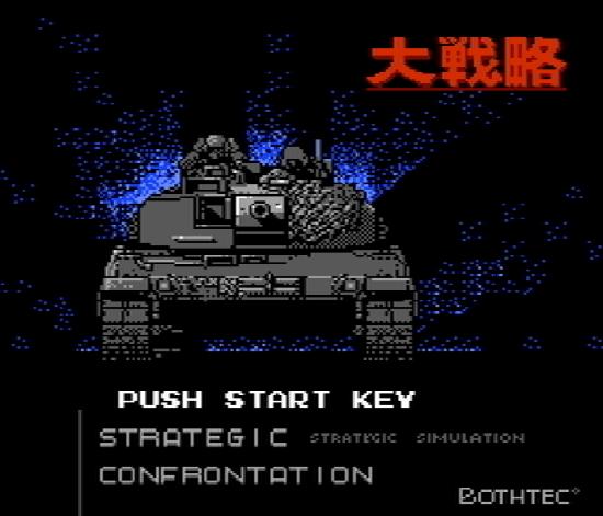 Титульный экран из игры Daisenryaku / 大戦略 (Дайсенряку - Большая Стратегия)