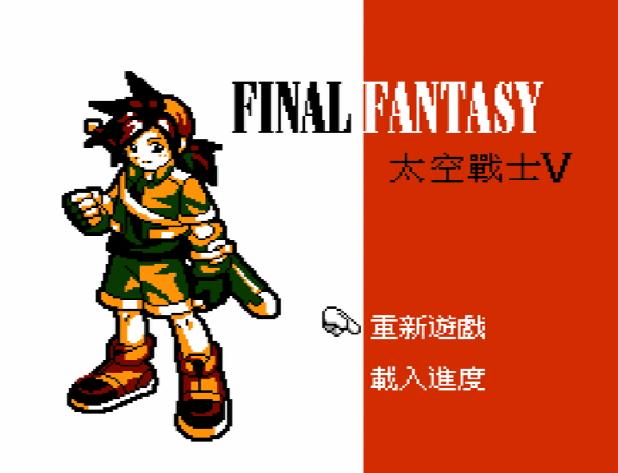 Титульный экран из игры Final Fantasy 5 / Последняя Фантазия 5