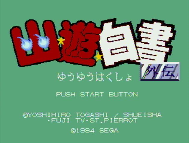 Титульный экран из игры Yuu Yuu Hakisho Gaiden (幽遊白書外伝, ゆうゆうはくしょ) Юу Юу Хакусё Гайден