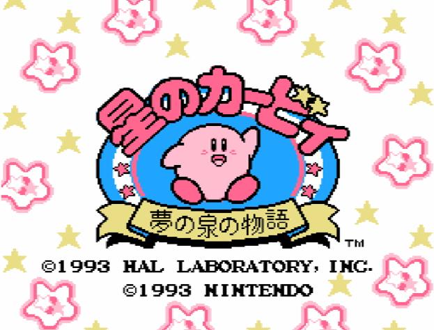 Титульный экран из игры Hoshi no Kirby - Yume no Izumi no Monogatari / 星のカービィ夢の泉の物語