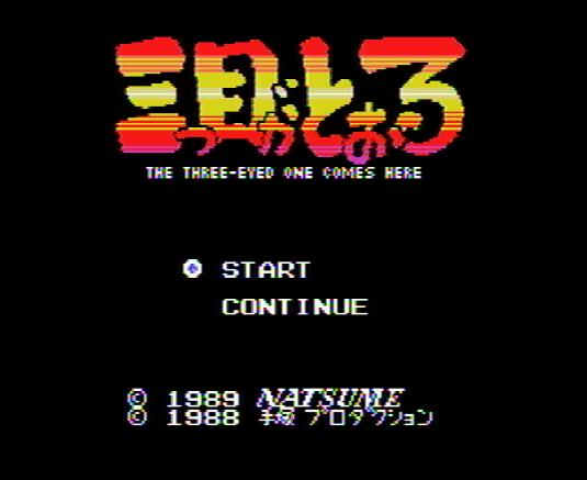 Титульный экран из игры Mitsume ga Tooru / 三つ目がとおる / The Three-Eyed One Comes Here