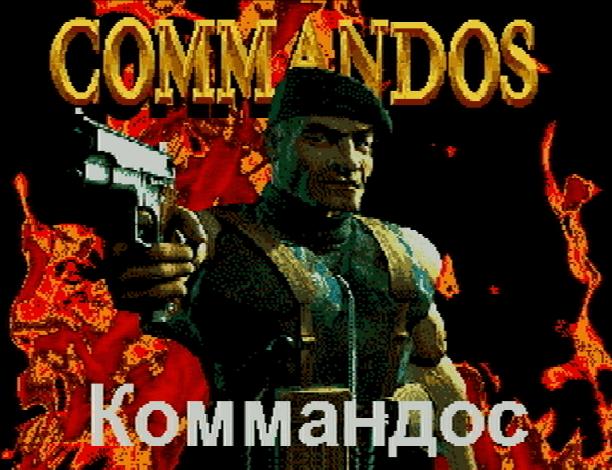 Титульный экран из игры Commandos / Коммандос