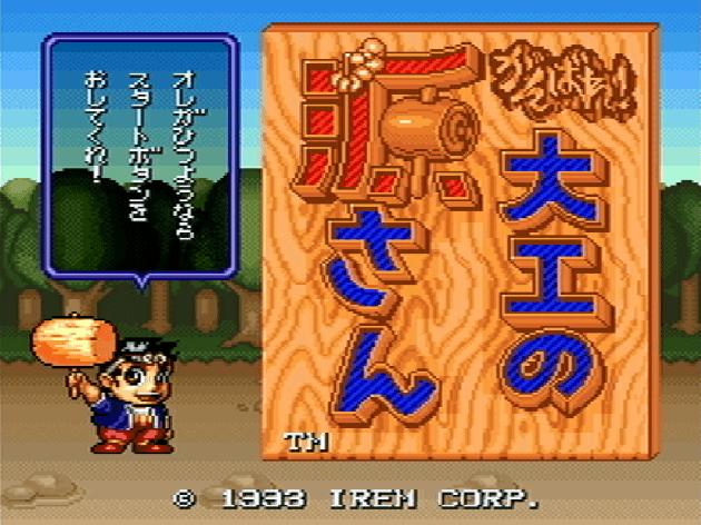 Титульный экран из игры Ganbare! Daiku no Gen-san / がんばれ!大工の源さん
